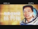 《开讲啦》 20120906 杨利伟:与责任对话