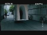 《特别呈现》 20130603 对话龟兹 第一集