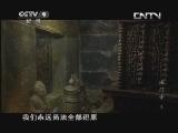 《特别呈现》 20130720 法门寺 第三集 冲天