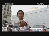 《变形计》 20130725 少年何愁 5