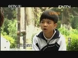 《变形计》 20130726 少年何愁 6