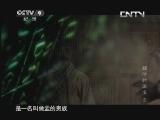 《人文地理》 20130729 颠沛的国宝 第二集 风雨宝鼎 下