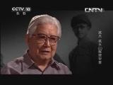 《探索发现》 20130803 抗大 抗大(三) 群贤毕至