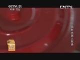 《法制编辑部》 20130811 临时夫妻之孽缘