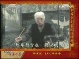 京韵大鼓李逵夺鱼 20130817