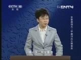 《百家讲坛》 20130901 女皇武则天1不要问我从哪里来