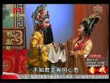 《龙凤环》第十七场 看戏 - 厦门卫视 00:24:34