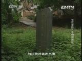 《地理中国》 20130913 地球家园-寻找倒刺鲃