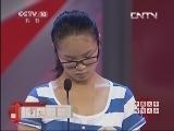 """[中国汉字听写大会]127号李官丽犹豫再三 最终写对""""蹿红"""" 20130913"""
