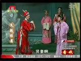 《义胜须眉》第九场 看戏 - 厦门卫视 00:25:01