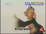 皮影戏孙悟空三打白骨精 20130919