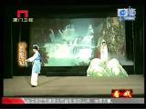《牙痕记》第六场 看戏 - 厦门卫视 00:25:15