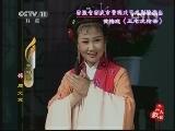 《九州大戲臺》 20130924 黃梅戲 王老虎搶親 2/2