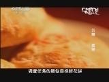 《味道》 20131003 云南