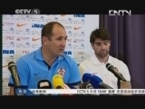 [国际足球]备战世界杯预选赛 克罗地亚信心十足