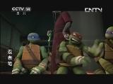 [动漫世界]《忍者龟》 第1集 忍者龟的崛起(上)