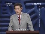 《百家讲坛》 20131018 王立群读《宋史》-宋太宗 3 赵普罢相