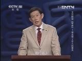 《百家讲坛》 20131022 王立群读《宋史》-宋太宗7 文人的春天