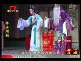 《骄女闹朝》第四场 看戏 - 厦门卫视 00:24:47