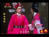 《骄女闹朝》第二场 看戏 - 厦门卫视 00:24:19