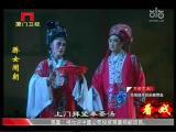 《骄女闹朝》第一场 看戏 - 厦门卫视 00:20:38