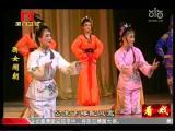 《骄女闹朝》第六场 看戏 - 厦门卫视 00:24:38