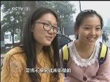 """《焦点访谈》 20131025 """"富豪""""相亲记"""