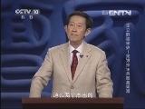 《百家讲坛》 20131027 王立群读宋史——宋太宗12 兵败高粱河