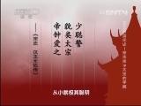 《百家讲坛》 20131103 王立群读宋史-宋太宗 19 太宗的手腕