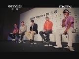 《顶级赛事》 20131105 2013年宝马高尔夫大师赛 1/2