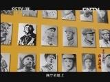 《探索发现》 20131105 不能忘却的伟大胜利 第十二集 中华好儿女