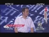 《文化视点-文化公开课》 20131107 让我们热爱汉字吧
