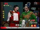 《假凤虚凰》第五场 看戏 - 厦门卫视 00:24:30