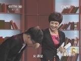 《我的一本课外书》 20131122 刘伟:活着已值得庆祝