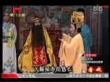 《菱花传》第一场 看戏 - 厦门卫视 00:24:31
