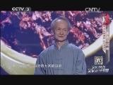 《文化视点》 20131128 文化公开课 最美中国味