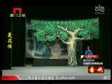 《菱花传》第三场 看戏 - 厦门卫视 00:24:33