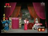 《菱花传》第四场 看戏 - 厦门卫视 00:23:59