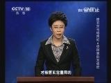 《百家讲坛》 20131202 唐玄宗与杨贵妃6 杨国舅的发迹史