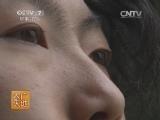 [农广天地]羌笛与口弦(20131206)