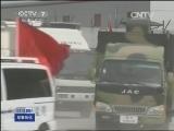 [视频]军事快讯