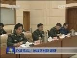 [视频]许其亮在广州战区部队调研