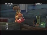 《第1动画乐园(下午版)》 20131210
