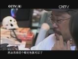 活力中国·无中生有 00:23:16