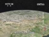 《地理中国》 20131214 塞外传奇-黑里河