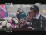 活力中国·海上的珠穆朗玛(上) 00:24:45