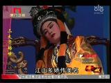 《三太子转世》第一场 看戏 - 厦门卫视 00:24:09