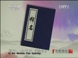 """《百家讲坛(亚洲版》 20140110 郝万山说健康(四):健康从""""心""""开始"""