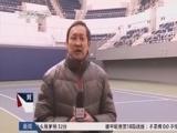 [网球]戴维斯杯亚大区赛 中国男网迎战新西兰