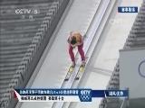 2014索契冬奥会 赛事集锦 20140221